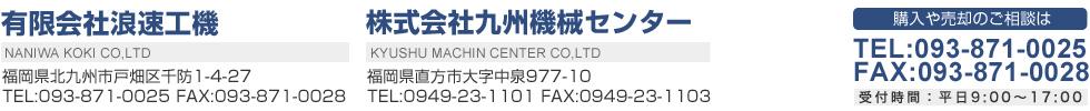 工業機械全般の販売・中古機械・買取・販売の「九州機械センター」「浪速工機」